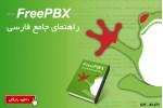 FreePBX-ebook