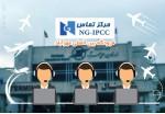 مرکز تماس فرودگاه