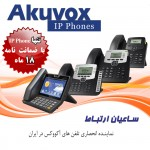 akuvox ویپ تلفن ip