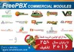 comercial-module-freepbx