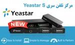 s-series-yeastar-sena