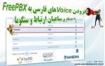 sangoma-persian-voice-2