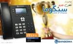 تلفن شبکه سنگوما
