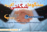 sangoma-voip-supply