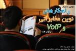 seminar-yeastar-news