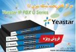 yeastar-U-Series-special-offer