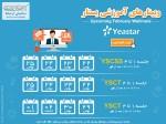 yeastar-webinar
