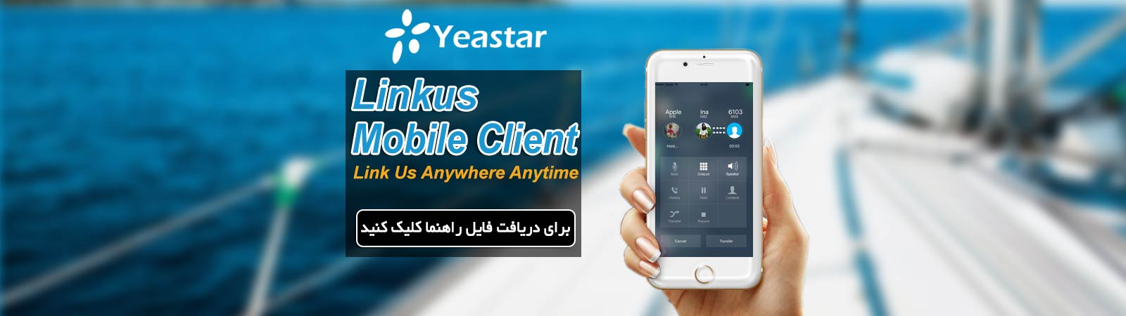 yeastar - linkus - soft phone
