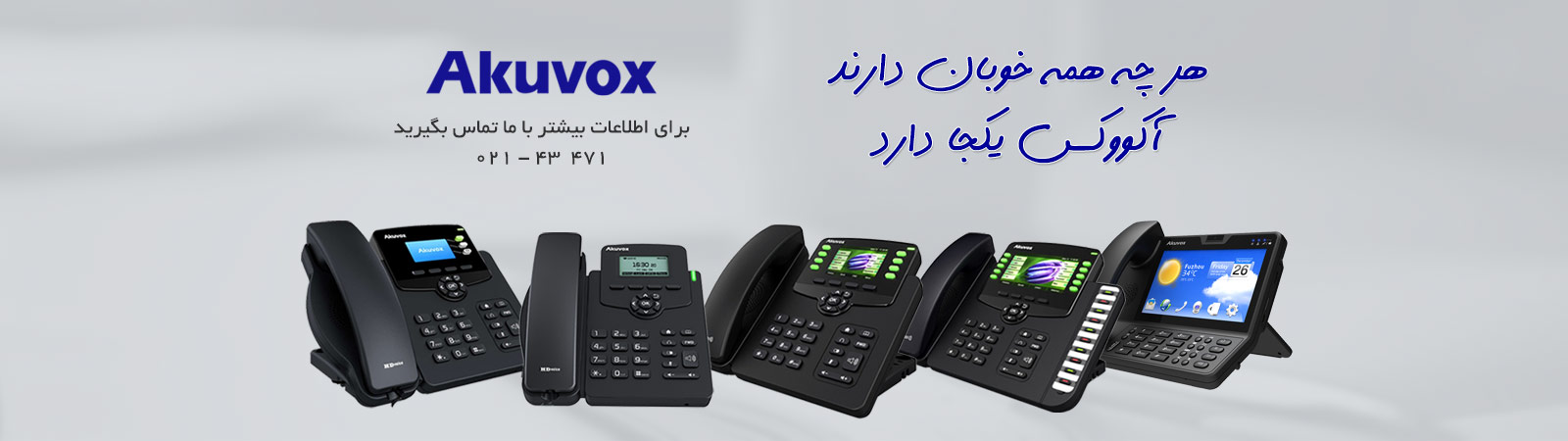 akuvox IP Phone