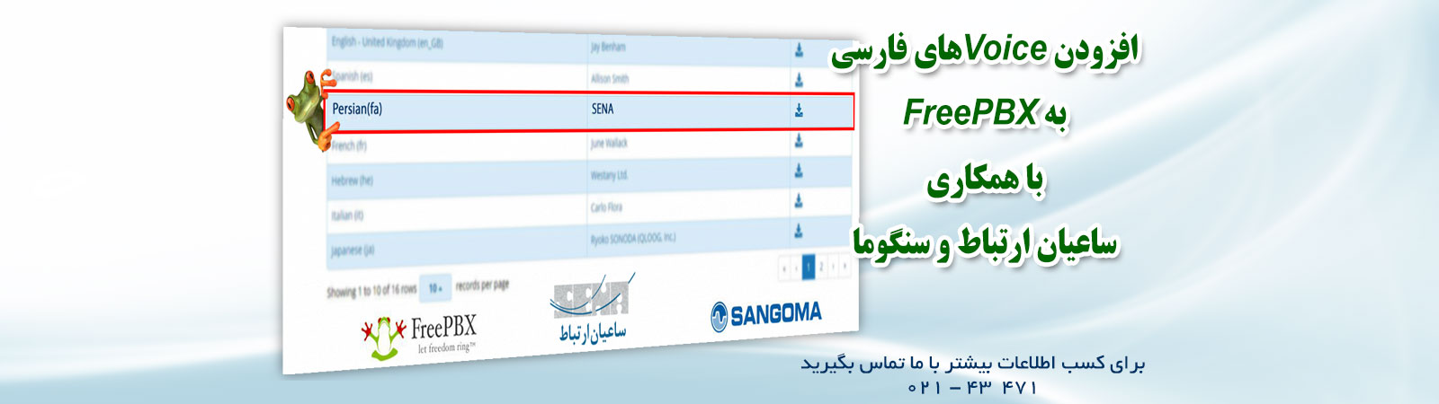freepbx - sena - persian - voice