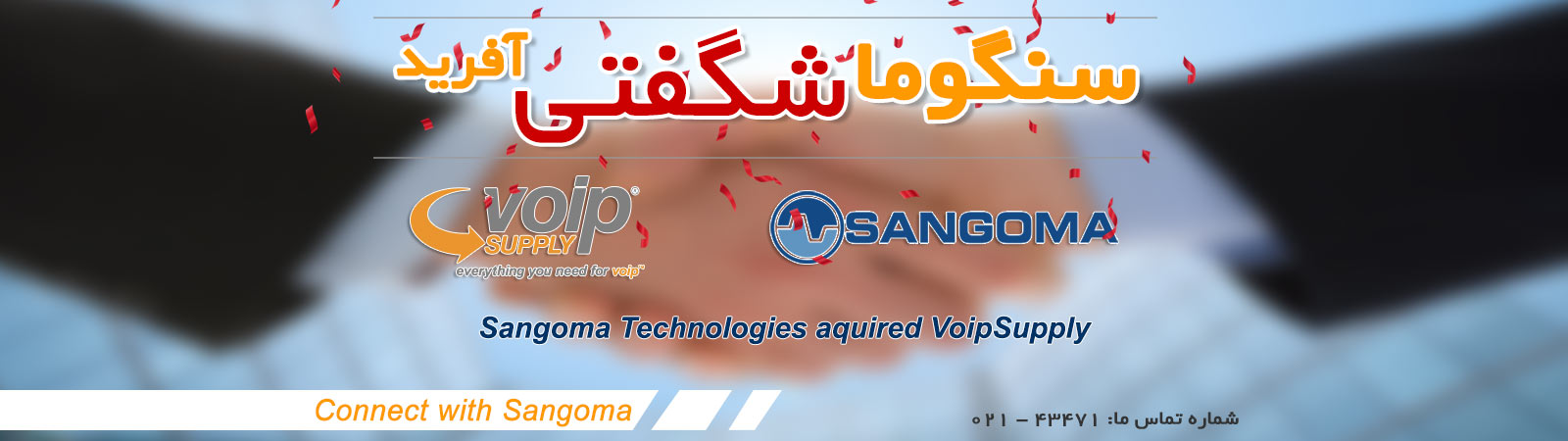 sangoma - voip - supply