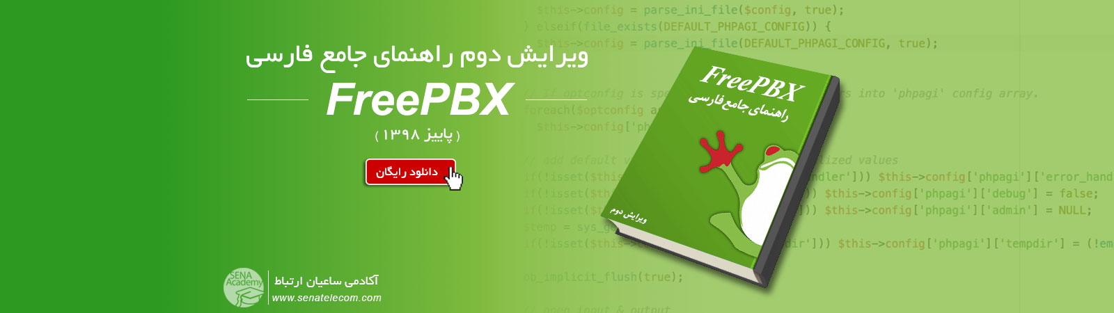 freepbx - ebook