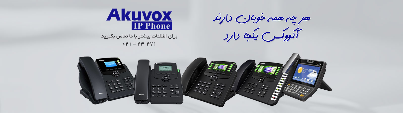 akuvox - ip - phone