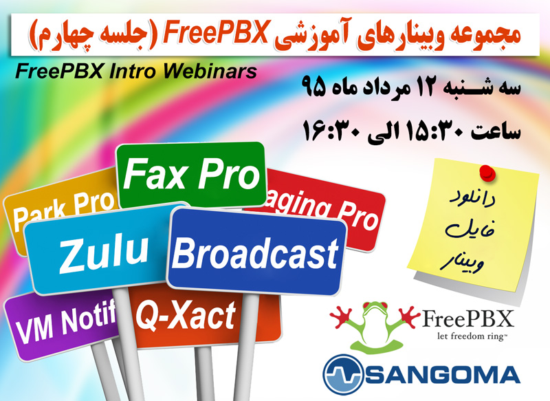 ww-sangoma-freepbx4